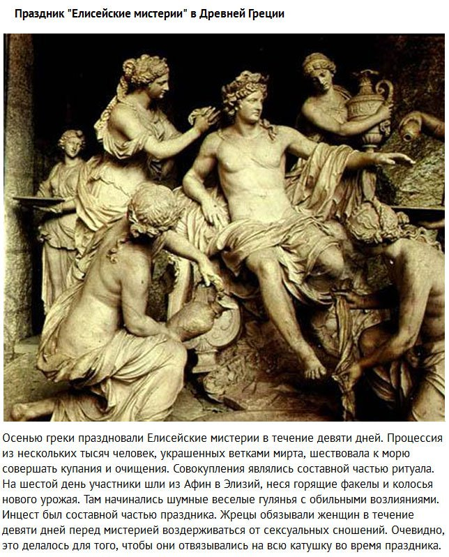 kakim-bil-seks-v-drevnie-vremena