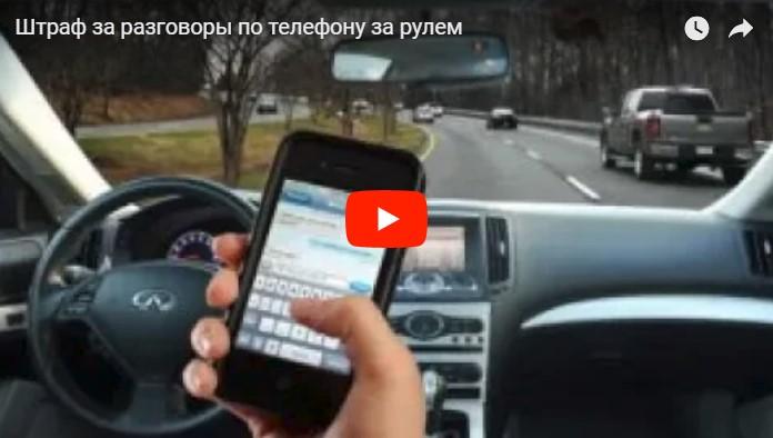 Штраф за разговоры по телефону за рулем