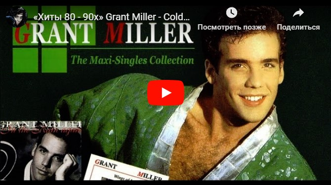 «Хиты 80 - 90х» Grant Miller - Colder Than Ice (1985)